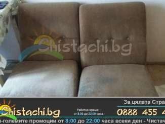 Изнася стар диван в София и селата