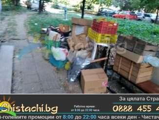 Изнасяне и извозване на отпадъци от тавани и мазета - веднага