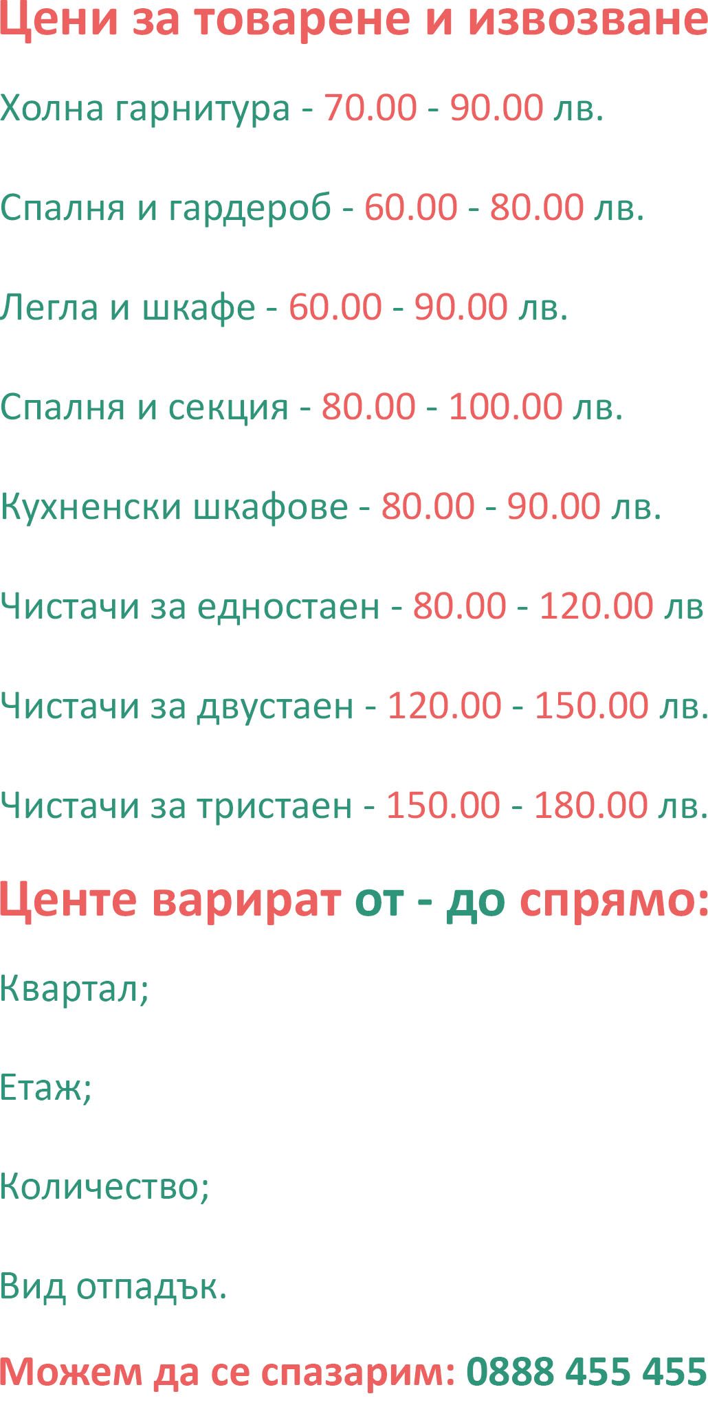 цени за извозване изнасяне на ненужни мебели Габрово