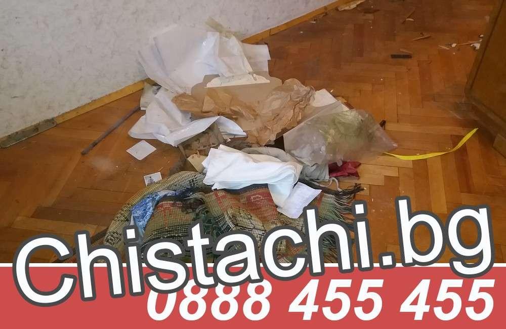 Фирми за почистване на апартаменти