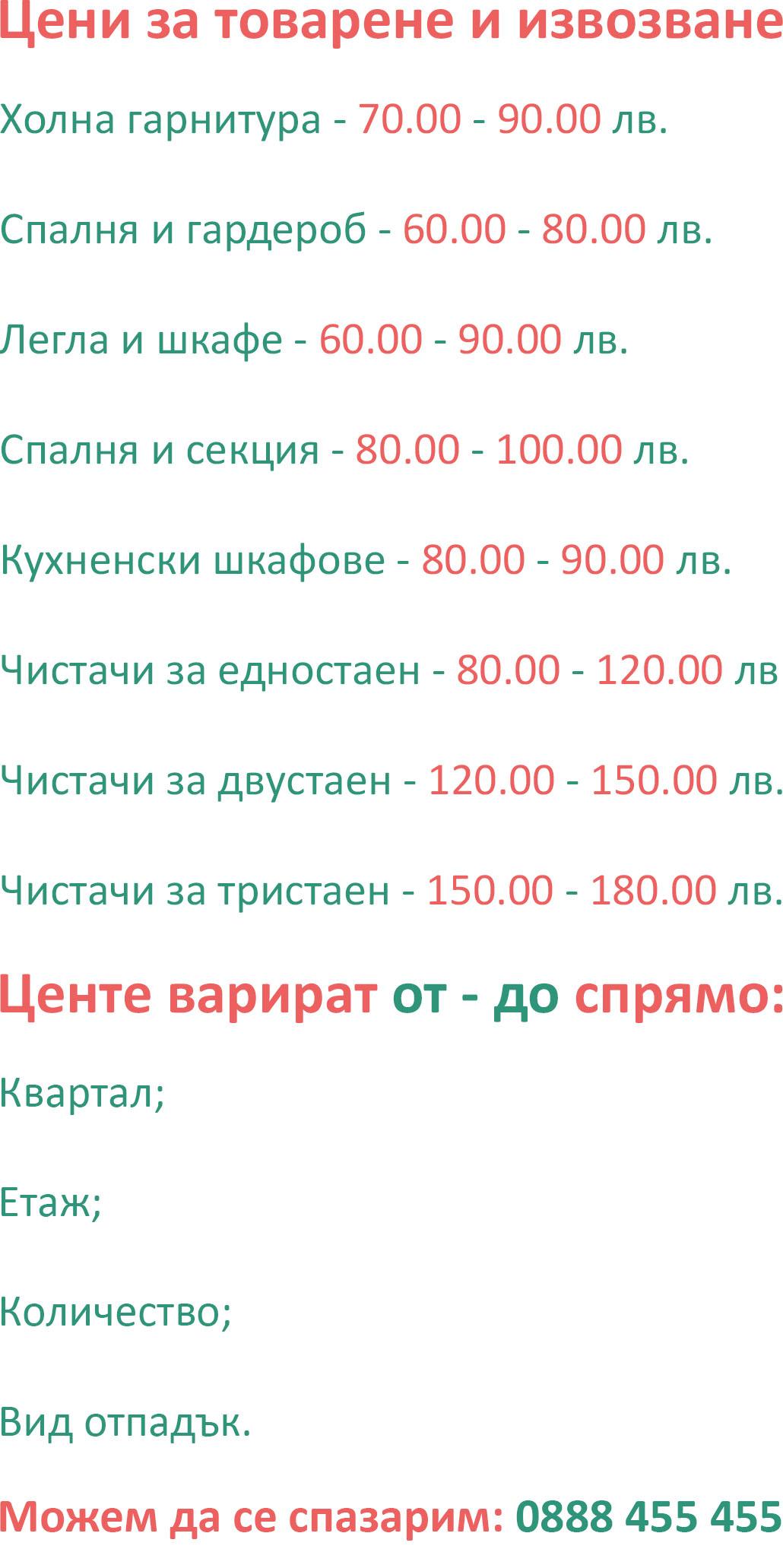 Цени Хамали за почистване и извозване в София