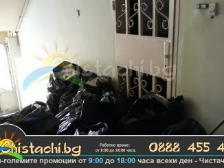 битови отпадъци в Ямбол