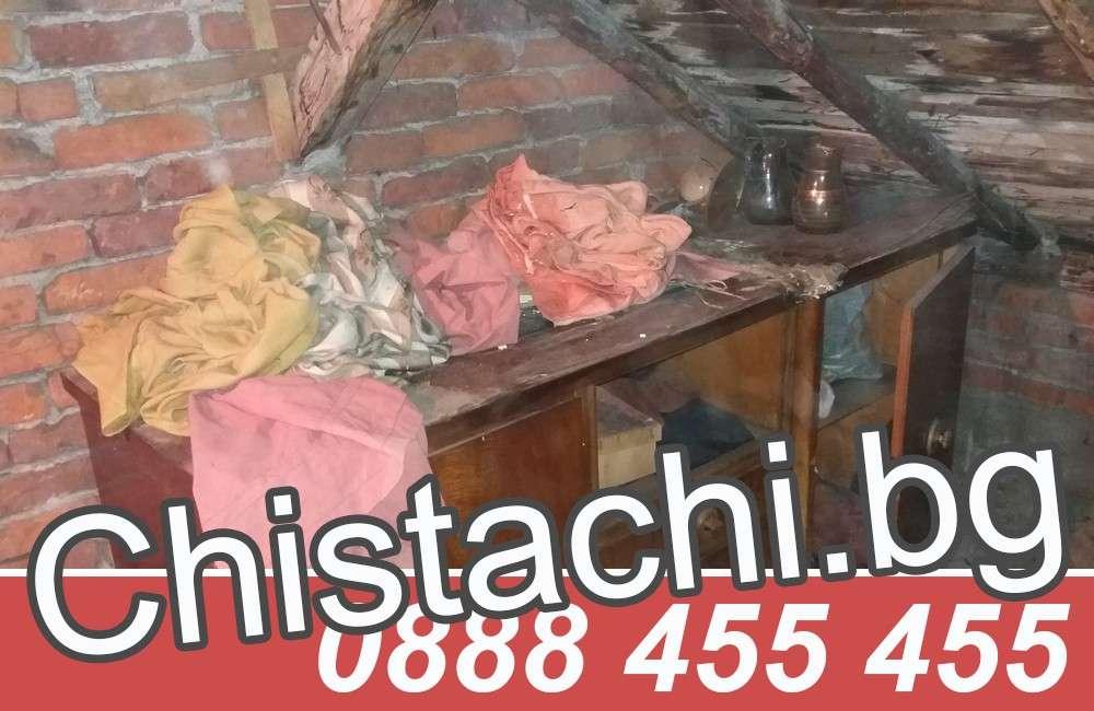 Почистване на мазета и тавани с чистачи хамали